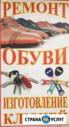 Мастерская по ремонту обуви и изготовлению ключей Салехард