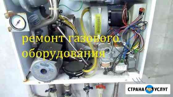 Ремонт и обслуживание газовых котлов и колонок Саратов