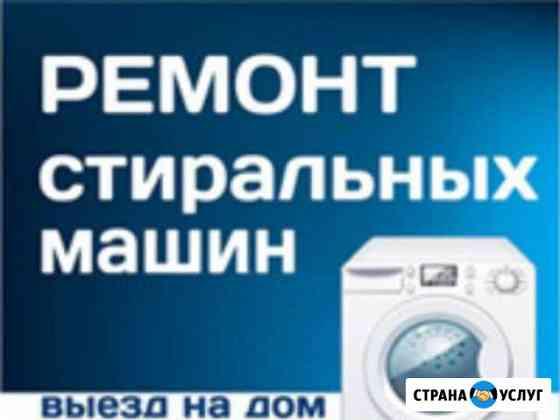 Ремонт стиральных машин Великий Новгород