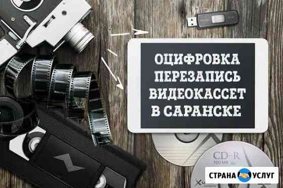 Оцифровка видеокассет, перезапись видеокассет Саранск