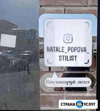 Инста визитка, инста метка, инста сканер Киров