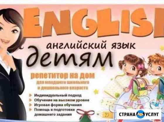 Репетитор по английскому языку Махачкала