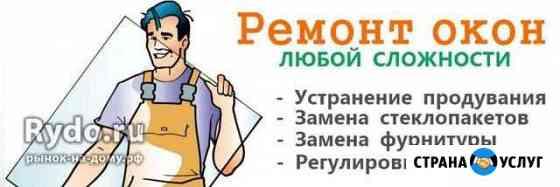 Регулировка окон Волгоград