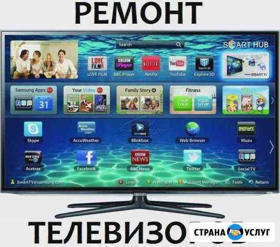 Ремонт телевизоров на дому ЖК плазма Нижний Тагил