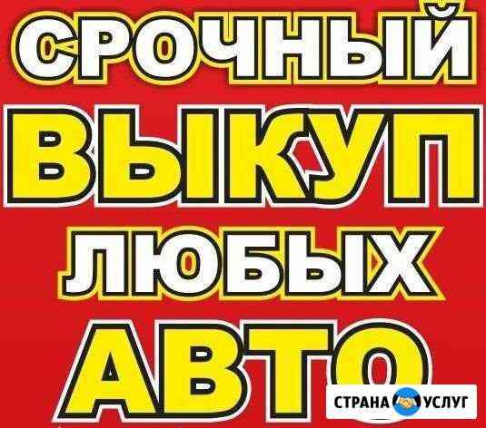 Сто. Срочный выкуп авто. Выкуп битых автомобилей Ульяновск