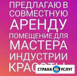 Мастерам индустрии красоты Ижевск