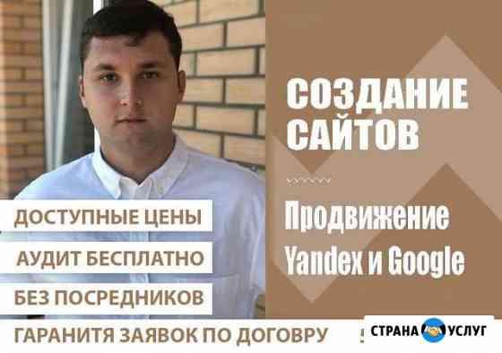 Создание сайтов Омск