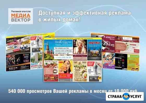 Реклама в лифтах и предлифтовых на стендах Владивосток