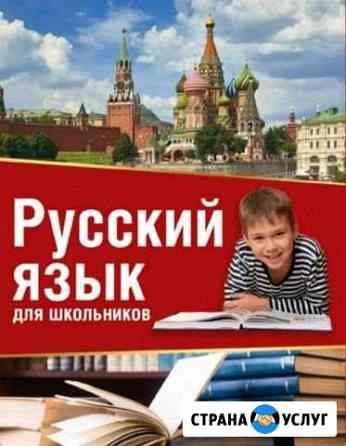 Репетитор по русскому языку Орёл