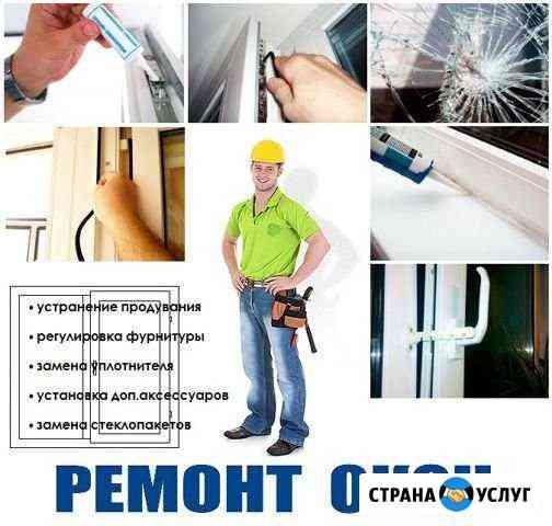Ремонт, регулировка окон Санкт-Петербург