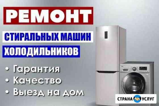 Ремонт Стиральных машин, Холодильников, Эл.плит Нефтеюганск