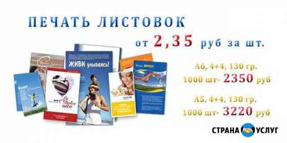 Типография Зебра Визитки,листовки,буклеты Астрахань