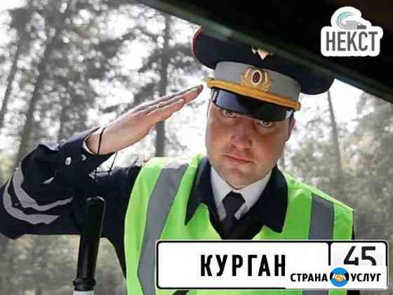 Переоборудование регистрация изменений авто гибдд Курск
