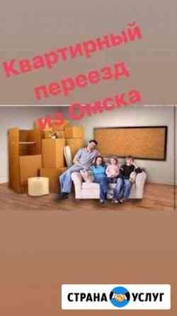 Квартирный переезд Омск