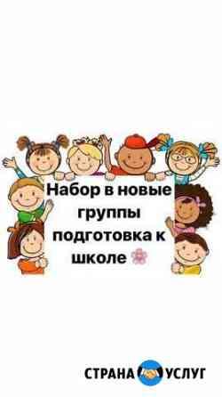 Подготовительная школа Владикавказ
