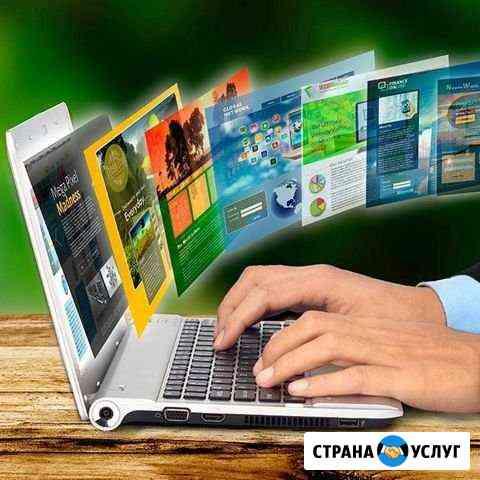 Создание и продвижение сайтов под ключ Тула