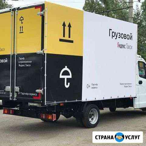 Водитель Грузового Яндекс Такси Волгоград