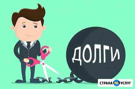 Списать долги граждан по кредитам Петропавловск-Камчатский