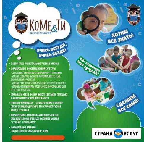 Подготовка к школе; Продленка; Помощь в выполнении Краснодар