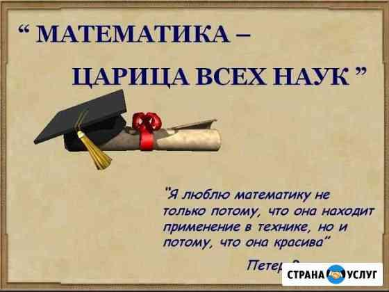 Опытный репетитор по математике Санкт-Петербург