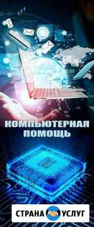 Компьютерная помощь Белореченск
