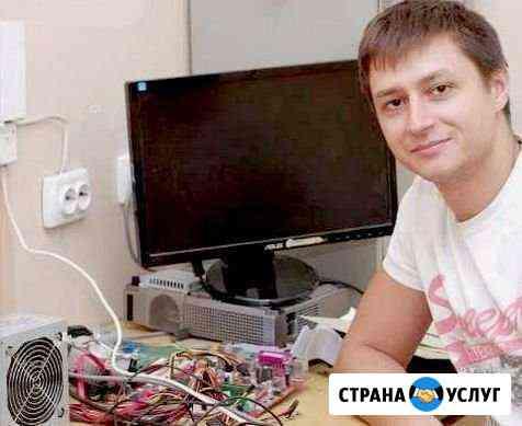 Ремонт компьютеров Ремонт ноутбуков Киров