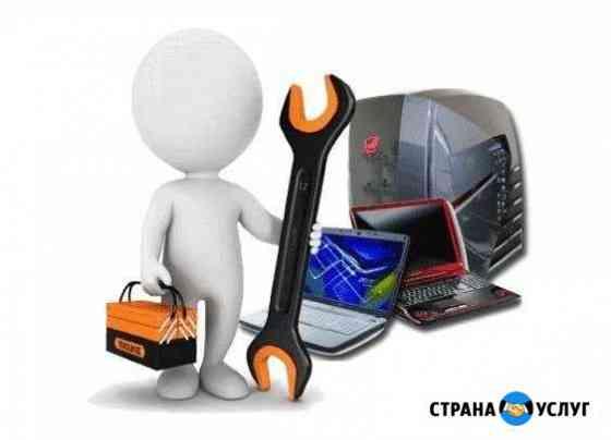 Ремонт, настройка, обслуживание Компьютеров 24часа Челябинск