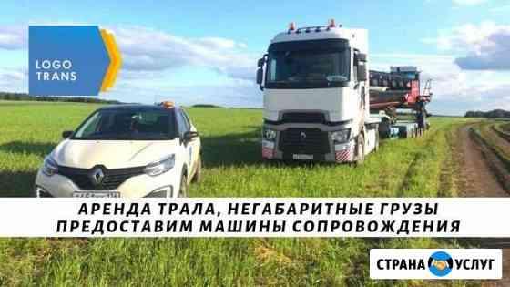 Аренда трала, Негабаритные перевозки Каменск-Уральский