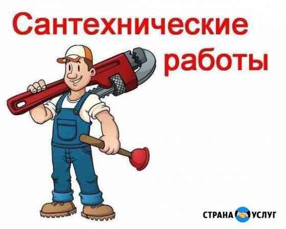 Сантехнические услуги Евпатория