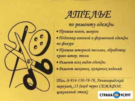 Ремонт одежды любой сложности Хабаровск