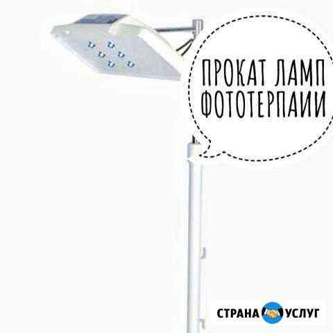 Лампа от желтухи (лечение новорожденных) Волгоград