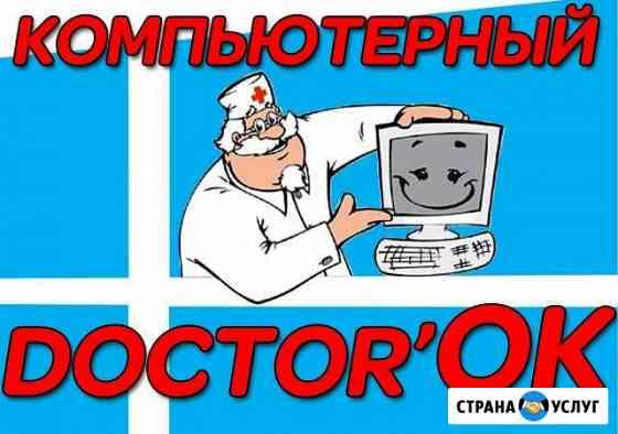 Компьютерный мастер - ремонт компьютера, ноутбука Великий Новгород