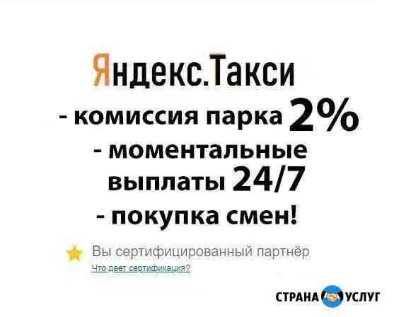 Подключение к Яндекс.Такси (2 процента) Саратов