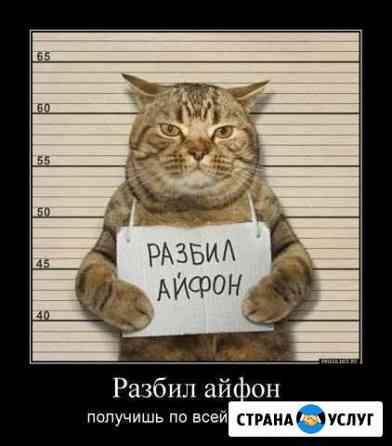 Ремонт Телефонов (Смартфон, iPhone), Планшетов Нижний Тагил