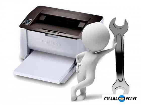 Ремонт принтеров Коломна