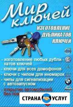 Изготовление ключей.Чип ключ.Открытие автомобиля Киров