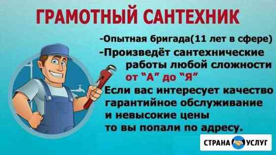 Сантехника Петропавловск-Камчатский