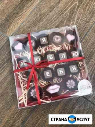 Шоколадные поздравления к любым праздникам Нижний Новгород