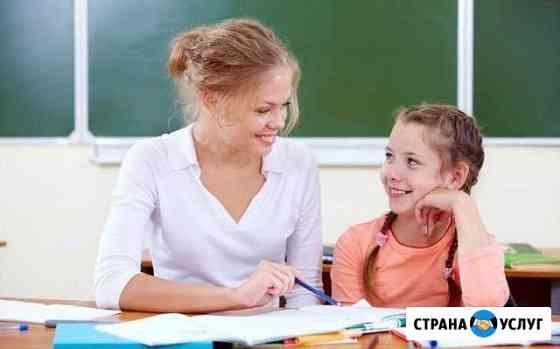 Репетиторы с 1 по 4 класс. (Южный район) Новороссийск