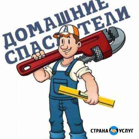 Мастер / Мебель / Сантехника / Электрика Иваново