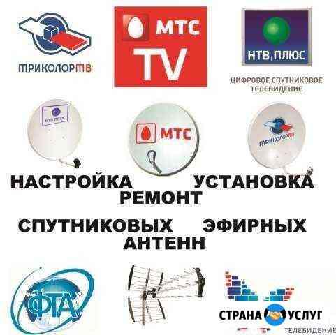 Установка Спутникого тв и DVB T2 приставок Чита