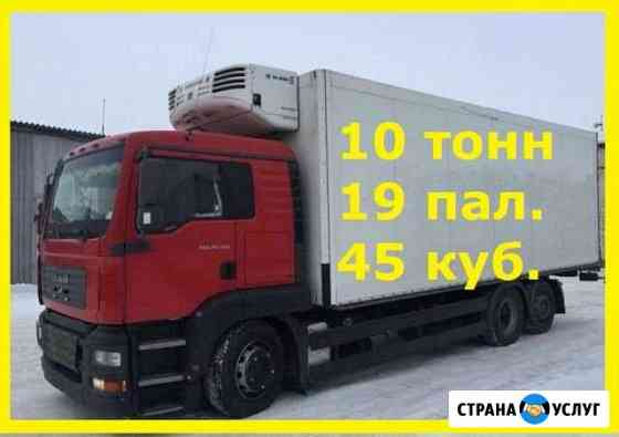 Грузоперевозки 10 тонн Рефрижератор Великий Новгород