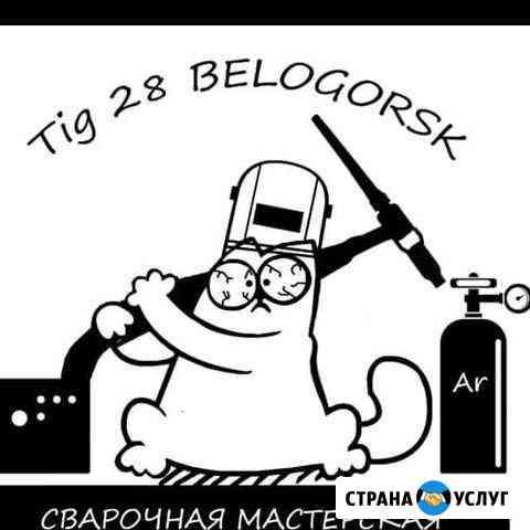 Сварочные работы. Аргон Белогорск
