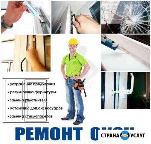 Ремонт окон пластиковых Челябинск