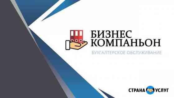 Бухгалтерские услуги Челябинск