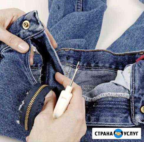 Ремонт одежды Обнинск