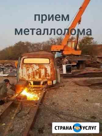 Скупка Металла Грозный