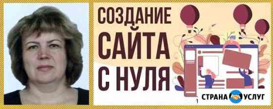 Создание сайтов, сайтов- визиток, интернет-магазин Южно-Сахалинск