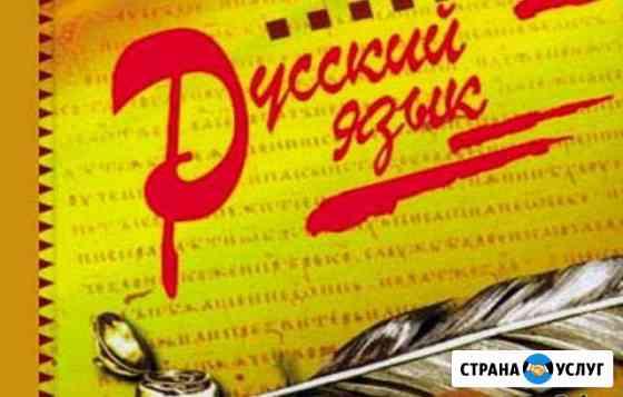 Репетитор по русскому языку Черногорск