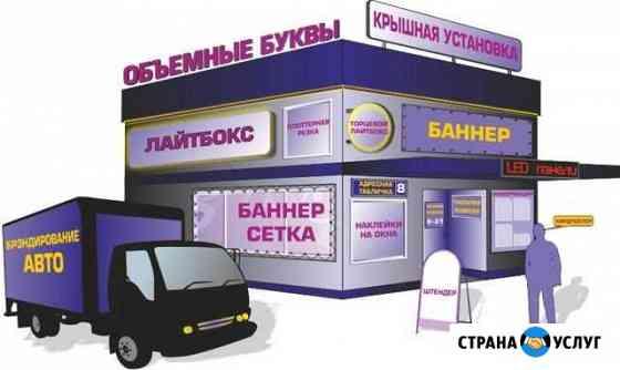 Реклама Клинцы